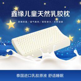 L6645儿童天然乳胶枕